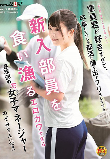 SDAM-031 Wang (20 years old), former female manager of baseball department who likes to participate in club activities after graduation from virgins to fishing and hunting