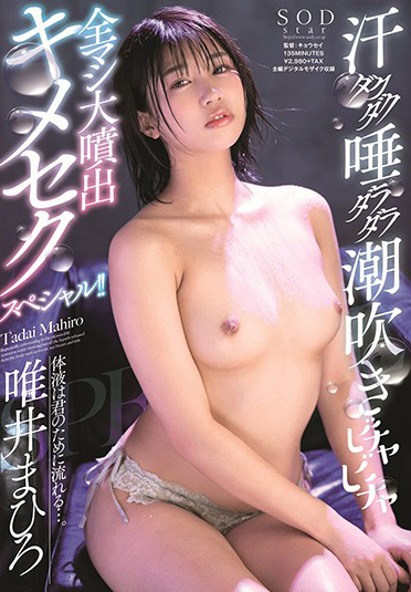 STARS-209 Sweat, saliva, and tide all erupted with medication and sexual intercourse SP Yui Shinhiro