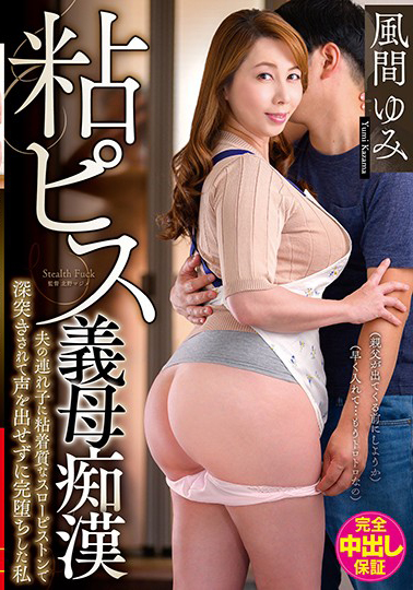 VENU-915 Adhesive Throwing Stepmother Molester ~ I Kazama Yumi Slowly Throwing Adhesively by Stepson