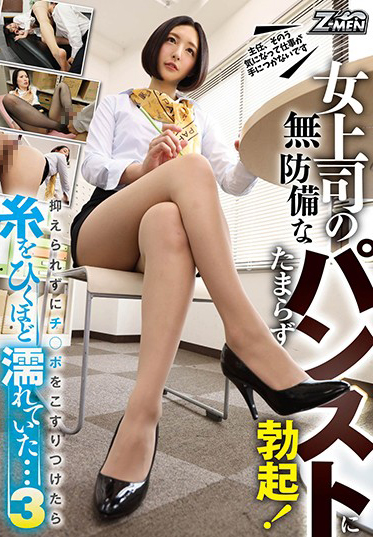 ZMEN-029 Seeing the female boss showing her tights and erecting! The irrepressible second cock is hardened...3