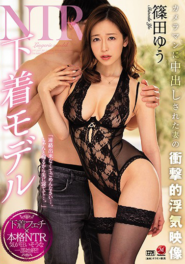 JUL-289 Lingerie Model NTR ~ Shocked By The Photographer's Wife's Affection, Yu Shinoda An Affair Video