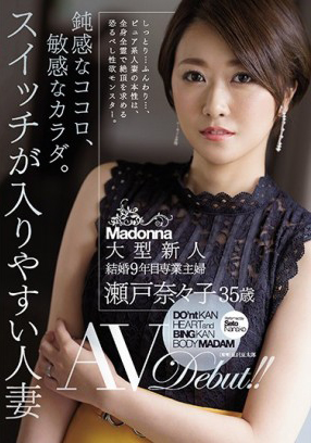 JUL-290 A dull heart and a sensitive body. Easy-to-start married wife Nanako Seto makes her 35-year-old AV debut