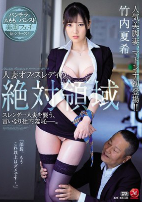 JUL-293 The absolute field of wives and professional women attacked slender wives, shame within the Congshun community. Takeuchi Natsuki