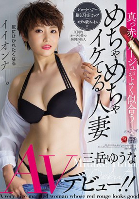 JUL-295 matches well with lipstick lipstick. Super capable wife Yuna Mitake has an AV debut! !