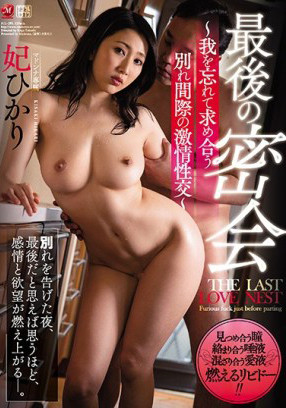JUL-298 The Last Try~ The Ecstasy Before Breaking Up, Soliciting Passionate Intercourse Fei Guangli