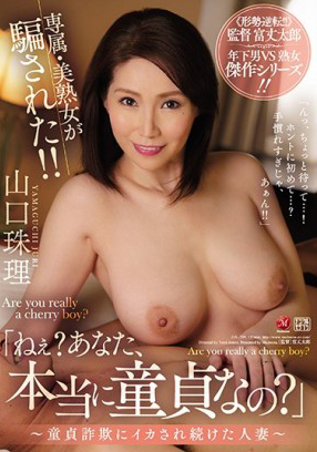 """JUL-299 """"Are you really a virgin?"""" ~ The wife who was tricked by the virgin into a continuous orgasm ~ Juri Yamaguchi"""