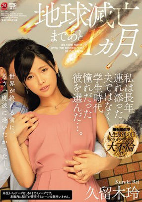 JUL-309 In the last month after the earth's demise, I chose not the husband who has been together for many years, but the one who I longed for when I was a student... Rei Kurume