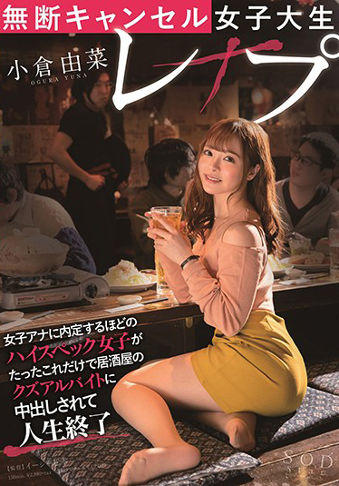 STARS-248 A female college student who was raped and cancelled without authorization, Yu Nao Ogura, a high-profile girl who was appointed by the anchor, was shot by a garbage migrant male.