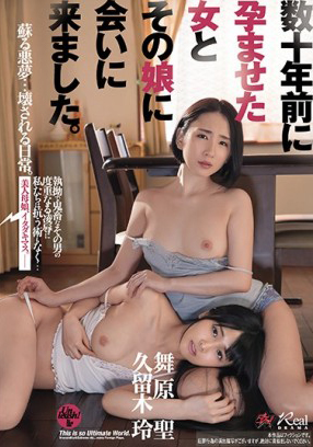 DASD-719 Beautiful mother and daughter, I'm moving. Came to see a mother who was pregnant decades ago with her daughter. Kurume Rei Mai Haraji
