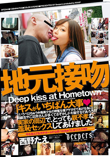 DFE-044 Country Kissing Tae Nishino