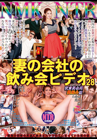 NKKD-172 Wife's Company Drinking Party Video 28