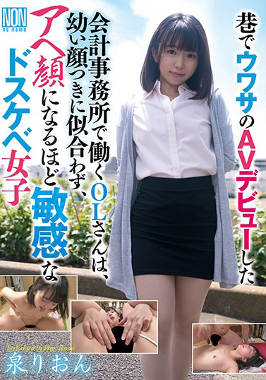 YSN-518 It is rumored that the OL of the accounting firm who debuted in the AV is a sensitive and lewd female who will show orgasm and lewdness.