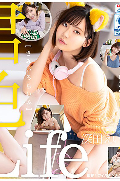 CBIKMV-065 Kimiiro Life I was crazy about you who suddenly appeared in front of me ... Eimi Fukada --C