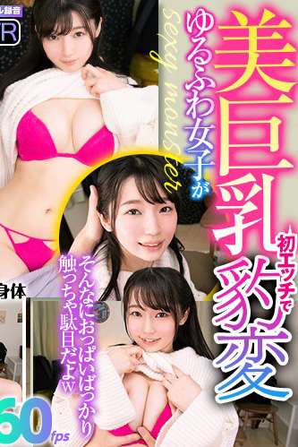 TPVR-182 HQ60fps Beautiful Big Tits Yurufuwa Girls Are Suddenly Changed With The First Etch Nature Is Moody And Lewd Super-B