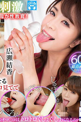 VRVR-106 Big Nanny Sex Education While Stimulating Hearing With Obscene Dirty Words And Sounds! Yuka Hirose-A