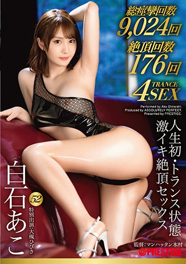 ABP-992 The first time in my life. Intense orgasmic sex in a trance state 52 Beautiful slender waist and buttocks are twisting wildly! ! Shiraishi Ako