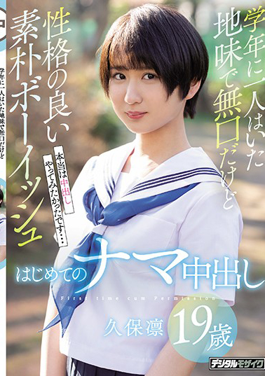 HND-858 Kubo Rin Out For The First Time Without A Couch In A Simple Boy Girl With A Tranquility But A Good Personality