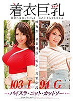 GVG-567-【數量限定】著衣巨乳- 推川ゆうり...