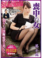 CAND-174-喪中の女 …葵千恵