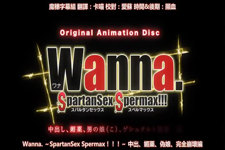 Wanna. ~SpartanSex Spermax!!!~ 中出