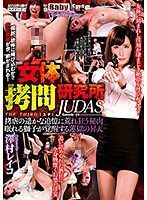DJUD-120-女體拷問研究所 THE THIRD JUDAS Episode-20 澤村レイコ