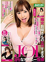MDBK-017-[數量限定版]JOI~Jerk Off Instruction~ 癡女お姉...加藤ももか