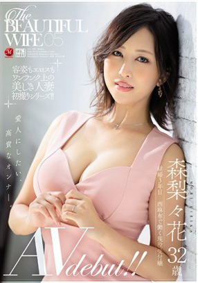 JUL-292 The BEAUTIFUL WIFE 05 森梨梨花 32歳 AV debut!